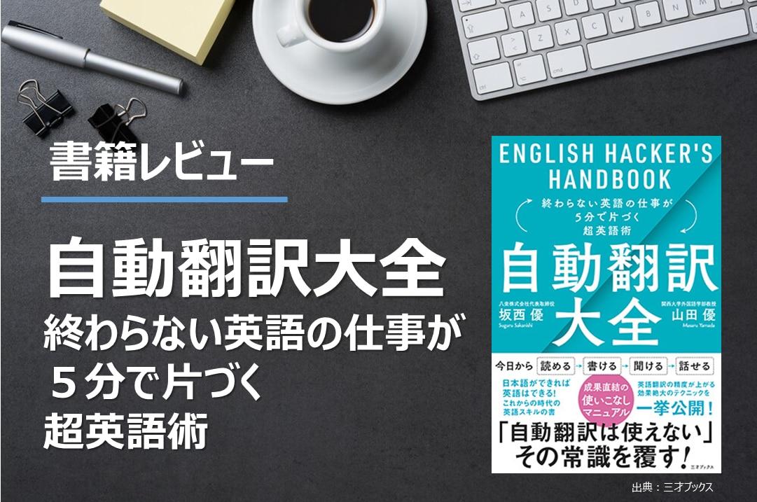 翻訳 自動 自動翻訳