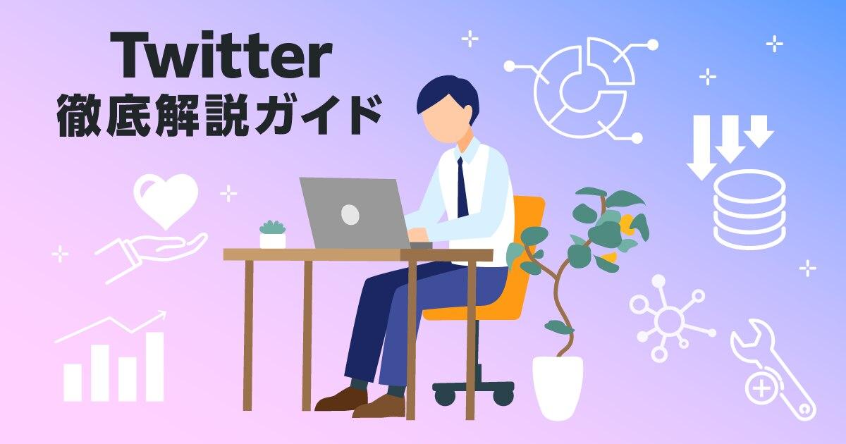 Twitter徹底解説ガイド_メインビジュアル