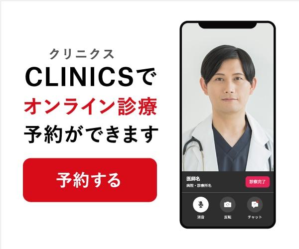 当院ではオンライン診療ができます