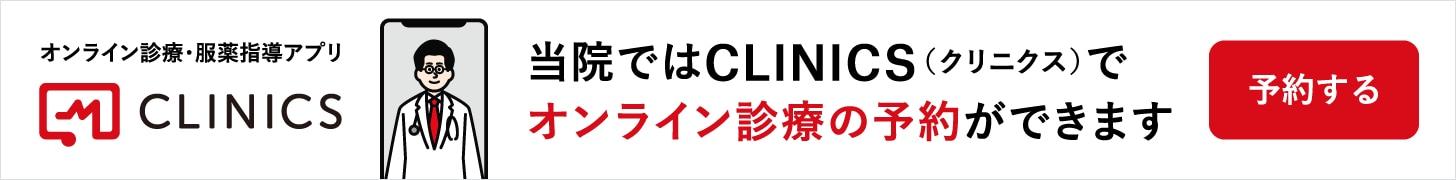 オンライン診療「クリニクス」 当院ではCLINICSでオンライン診療予約ができます