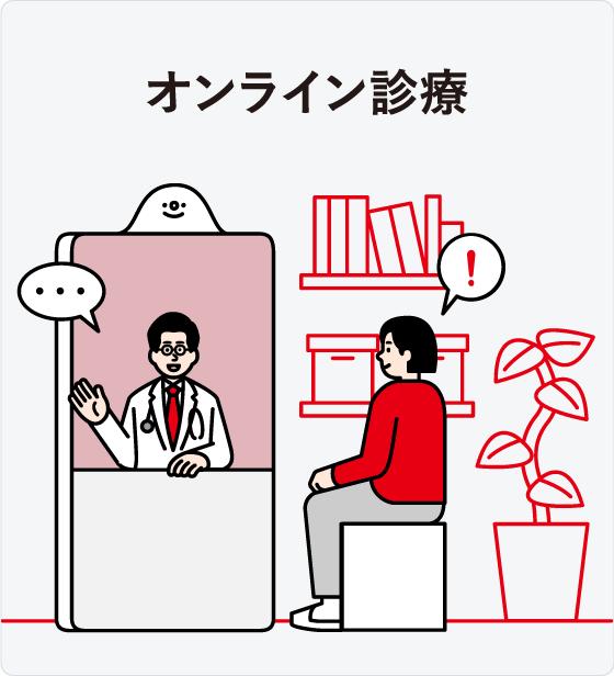 STEP 4: オンライン診療