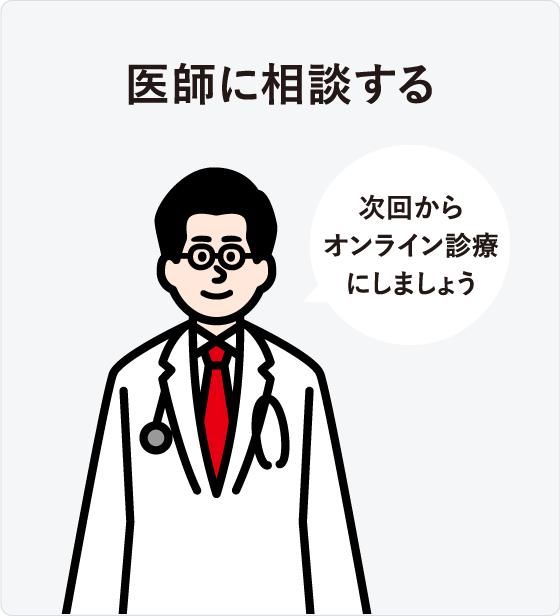 STEP 2: 医師に相談