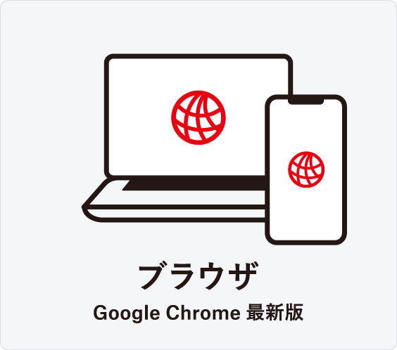 ブラウザ Google Chrome最新版