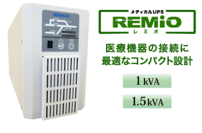医用UPS REMiO