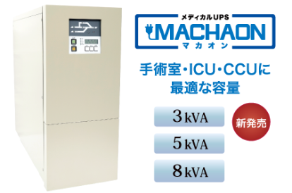 医用UPS MACHAON