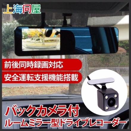 DN-914257 バックカメラ付 ルームミラー型ドライブレコーダー