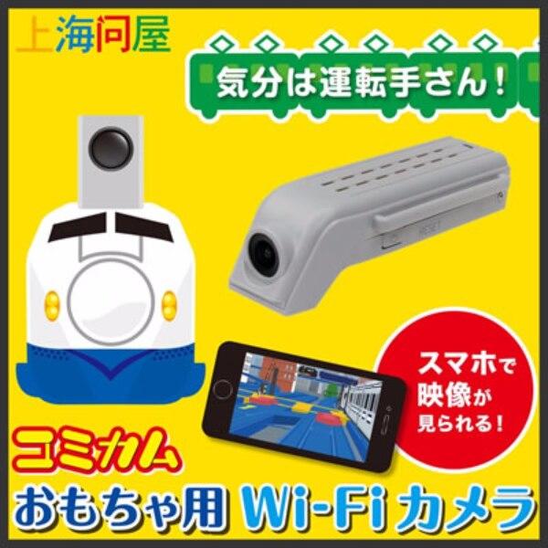 DN-914034 コミカム おもちゃ用 Wi-Fiカメラ