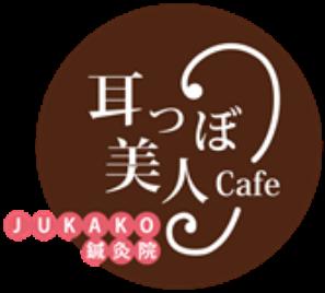 JUKAKO鍼灸院