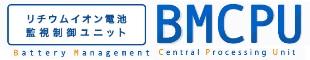 リチウムイオン電池監視制御ユニット「BMCPU」