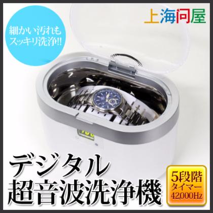 卓上型 超音波洗浄機
