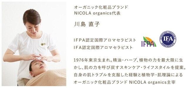 ニコラオーガニクス 代表 川島直子さん
