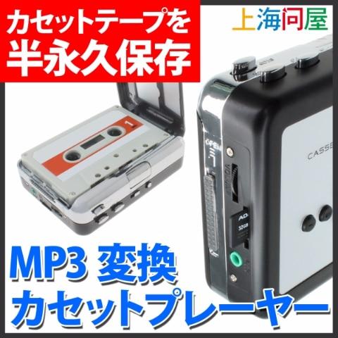 MP3変換機能搭載 カセットプレーヤー