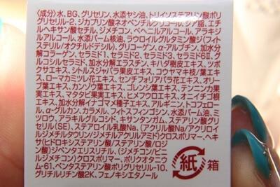 グリコ化粧品ggモニター