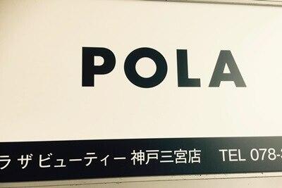 ポーラ顔エステ 三宮