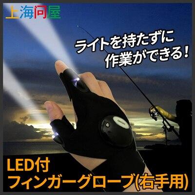 LED付フィンガーグローブ