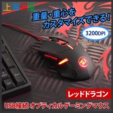 ゲーミングマウス/RD/DPI3200/6ボタン