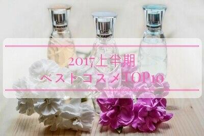 2017上半期 BESTコスメTOP10 by りびはだ