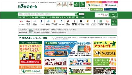 WEB制作事例 大塚商会 たのめーる