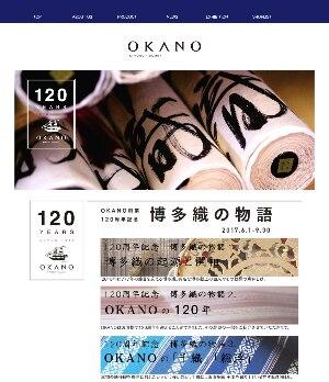 (120周年記念特集WEBページ)