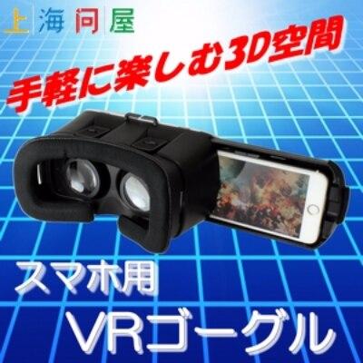 VRゴーグル (VR BOX)