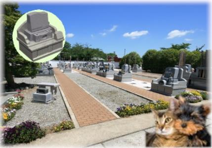 ペットも一緒に入れるお墓・ペット共葬墓