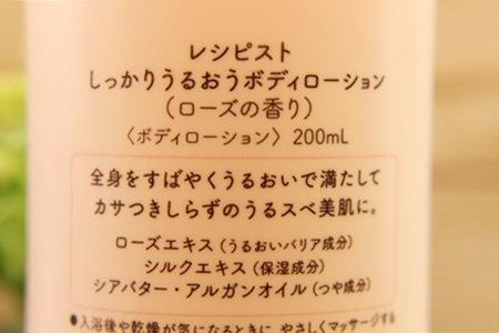 資生堂 レシピスト