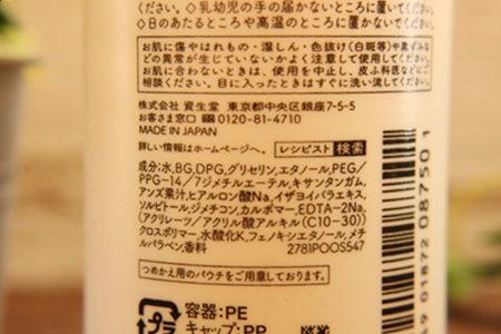 資生堂 レシピスト 化粧水全成分