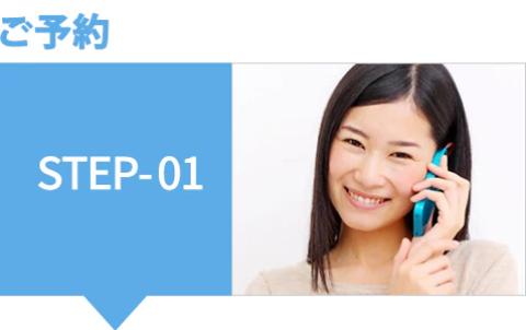 ご予約 STEP-01