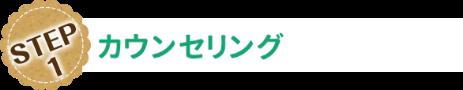 STEP-01 カウンセリング