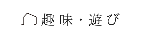 「趣味・遊び」カテゴリ