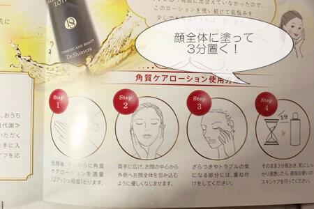 ドクターシムラ角質ケア化粧水