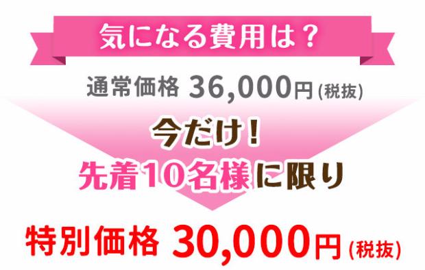 今だけ!先着10名様に限り 特別価格30,000円(税込)