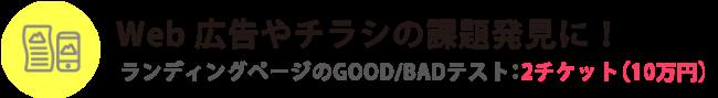 ランディングページのGOOD/BADテスト