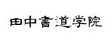 田中書道学院