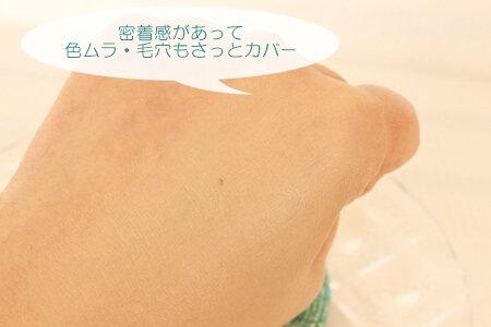 澄肌ホワイトCCクリーム