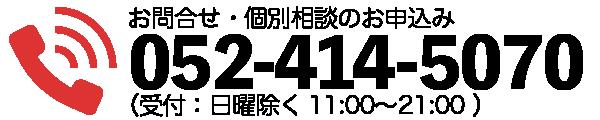 アイプラス自立学習塾名古屋校の電話番号