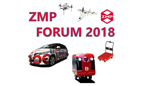 ZMPフォーラム2018
