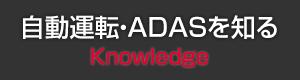 自動運転・ADASを知る