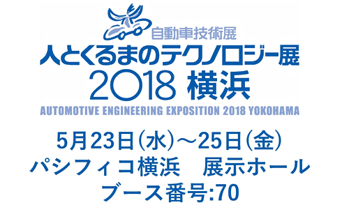 Technology Exhibition for Persons and Automobiles 2018 Yokohama