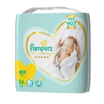 パンパース新生児