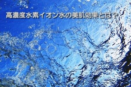 高濃度水素イオン水