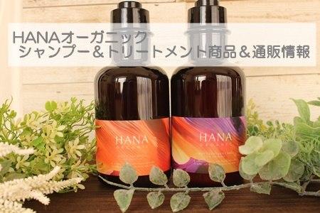 HANAオーガニック シャンプー&トリートメント