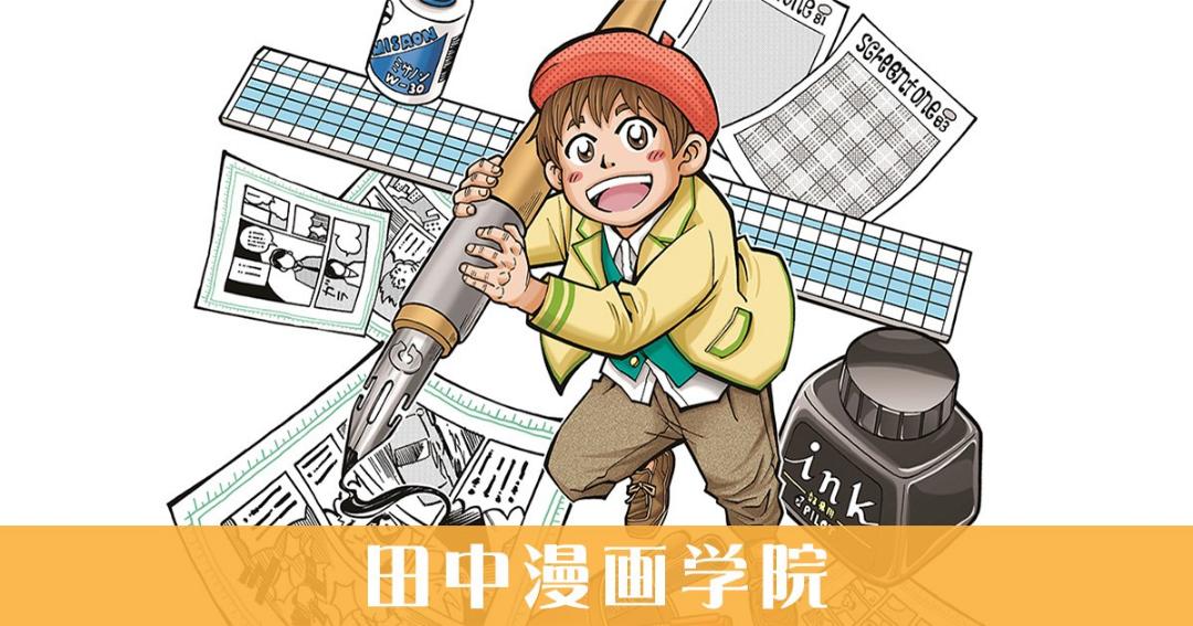 田中漫画学院大人コース開講