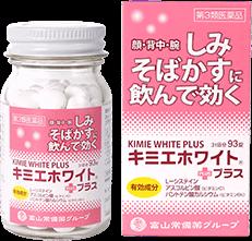 飲んで効く医薬品 富山常備薬グループ キミエホワイトプラス
