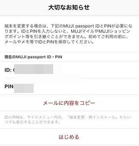 無印良品のマイルをためるにはMUJI passportをダウンロード
