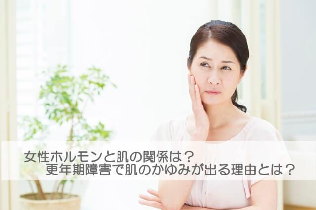 女性ホルモンと肌の関係、更年期で肌が荒れる原因