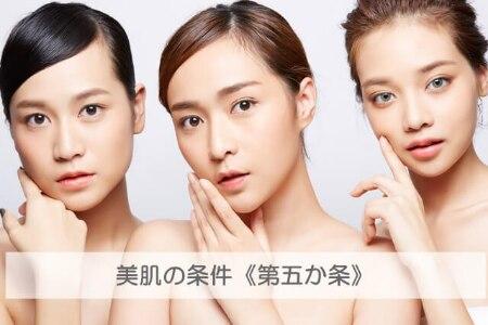 美肌のためのガイドブック 肌構造と皮膚の働き 美肌の条件