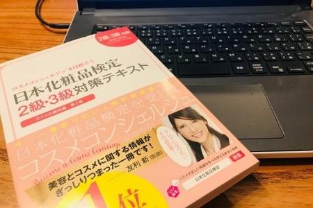 美肌のためのガイドブック 肌構造と皮膚の働きを学べる本「日本化粧品検定2級・3級対策テキスト」