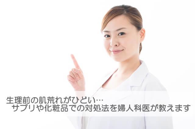生理前の肌荒れの対処法 サプリ・漢方・スキンケア