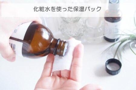 化粧水を使った保湿パック